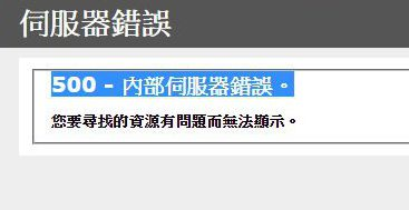 Wordpress 新增媒體後顯示 500 - 內部伺服器錯誤 - 02